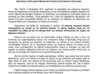 Αναγνώριση της Ελληνικής Νοηματικής Γλώσσας ως ισότιμης με την Ελληνική