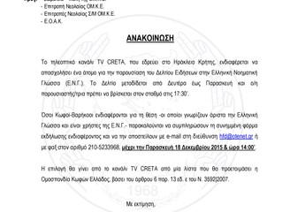 Ανακοίνωση για θέση παρουσιαστή-τριας Δελτίου Ειδήσεων ΕΝΓ - Tv Creta