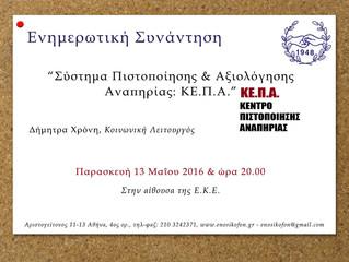 """Ενημερωτική Συνάντηση στην ΕΚΕ με θέμα """"Σύστημα Πιστοποίησης & Αξιολόγησης Αναπηρίας: ΚΕΠΑ&"""