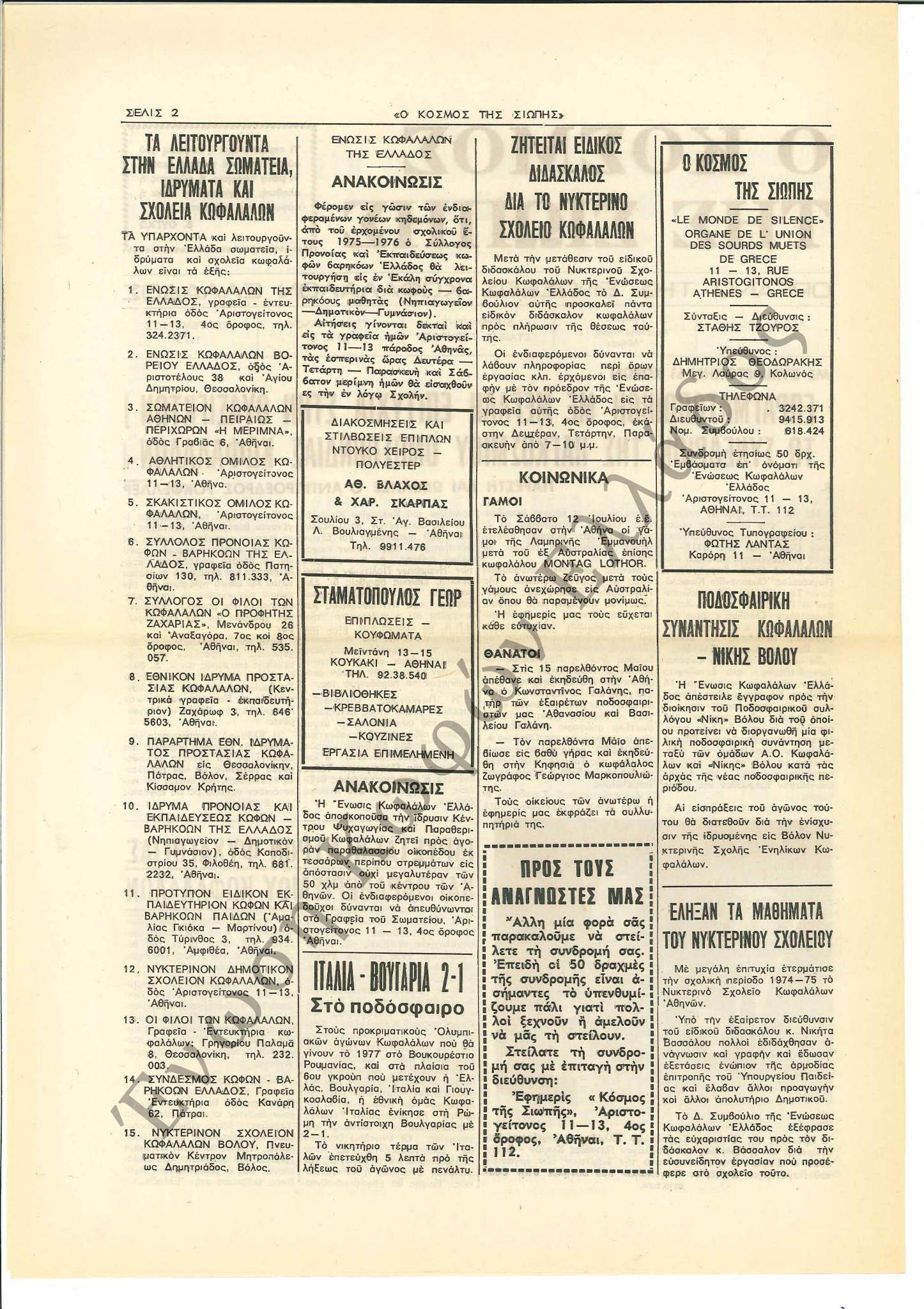 Ο Κόσμος της Σιωπής 1975-Σεπτέμβριος 2