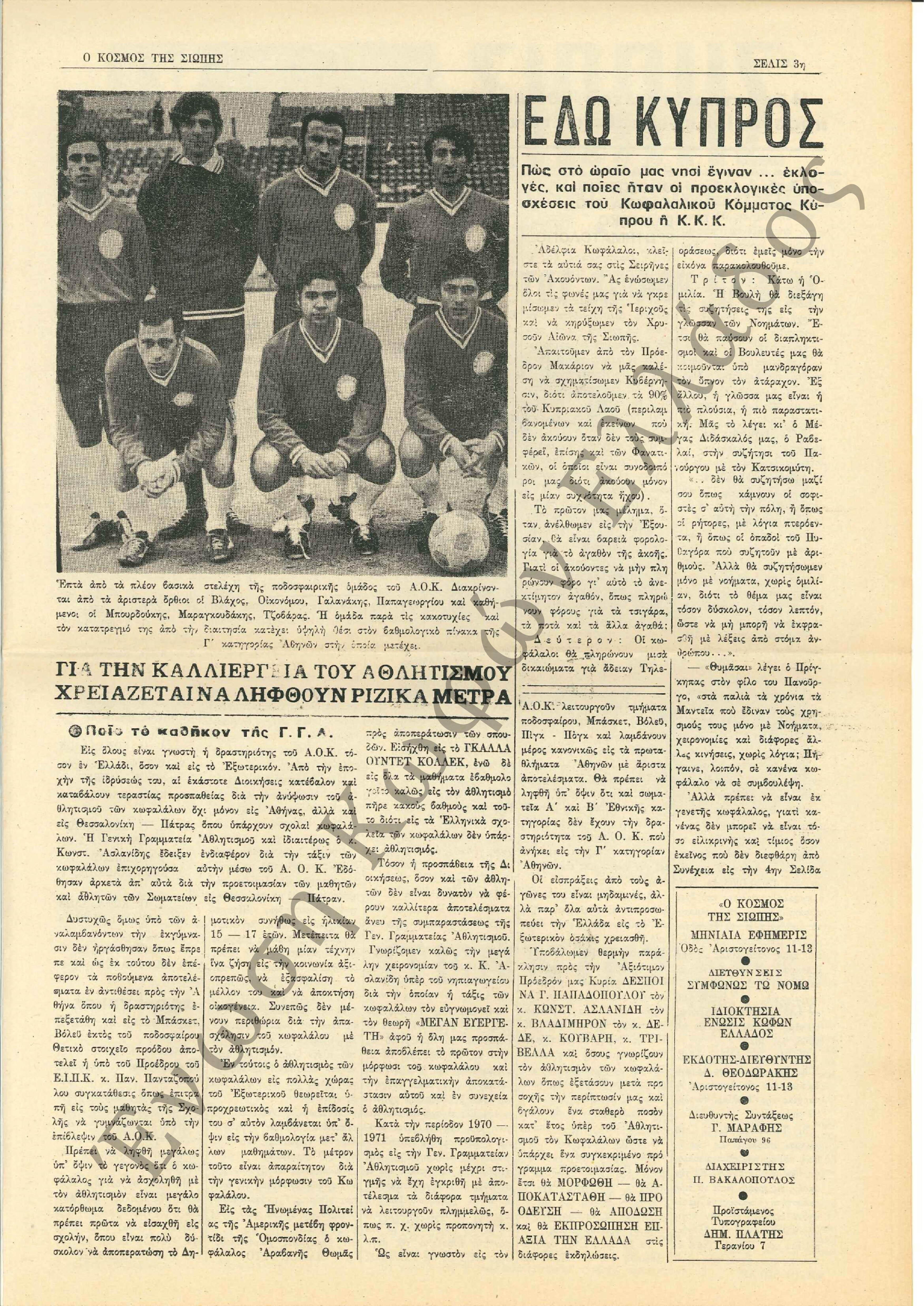 Ο Κόσμος της Σιωπής 1971-Απρίλιος 3