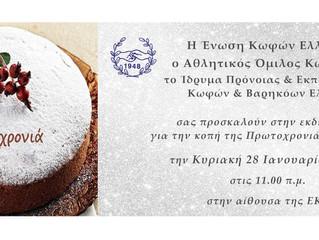 Εκδήλωση για την κοπή Πρωτοχρονιάτικης πίτας στην ΕΚΕ 28.01.18
