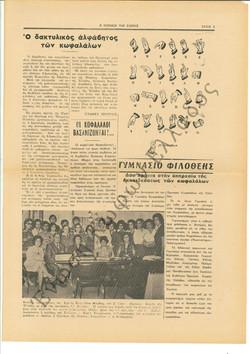 Ο Κόσμος της Σιωπής 1974-Νοέμβριος 3