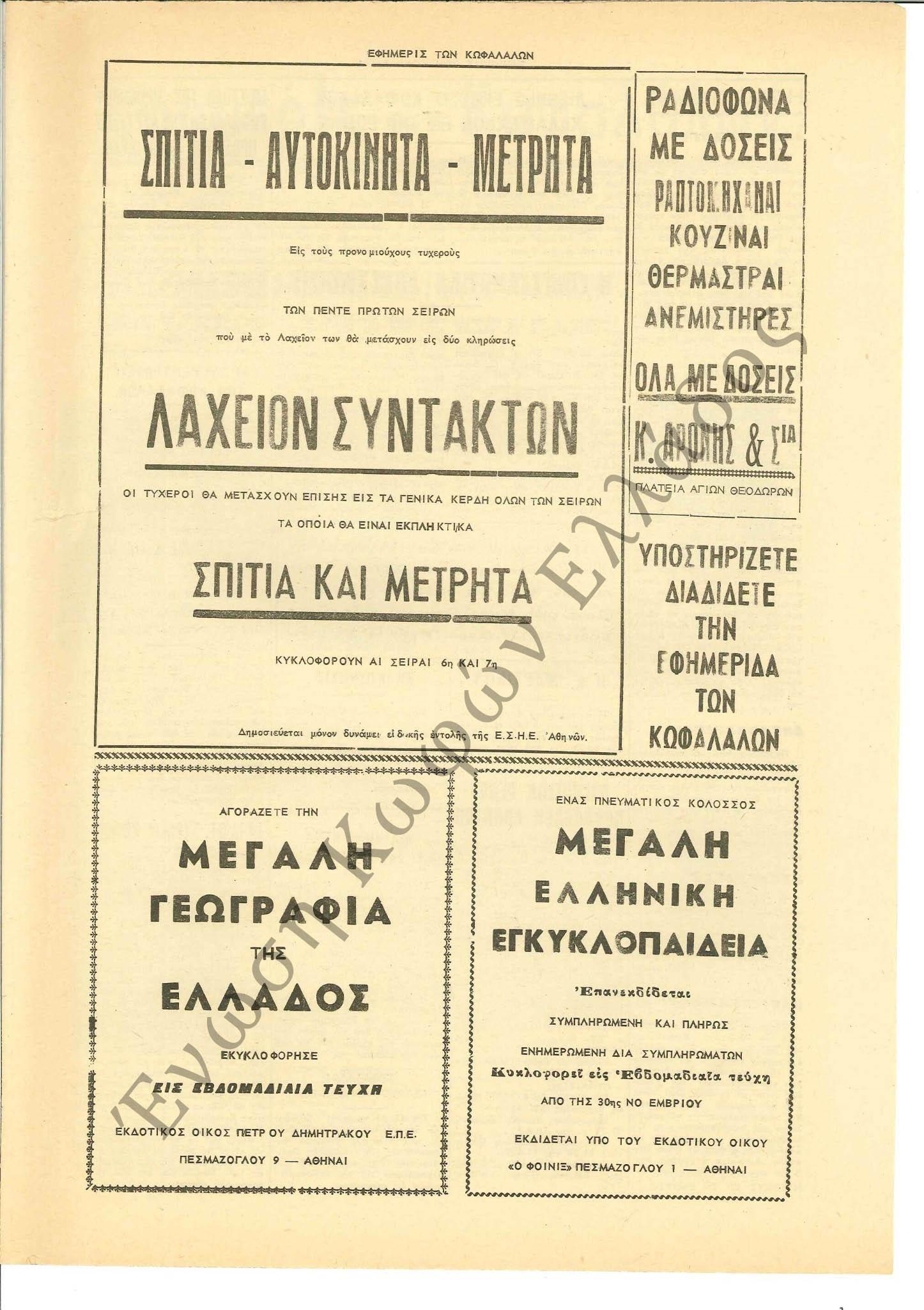 Εφημερίς των Κωφαλάλων 1956-Δεκέμβριος 3
