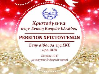 Ρεβεγιόν Χριστουγέννων στην Ένωση