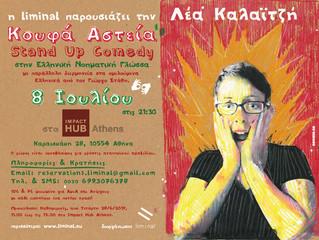 "Stand Up Comedy στη Νοηματική Γλώσσα ""Κουφά αστεία"" Liminal - Σάββατο 8 Ιουλίου 2017"