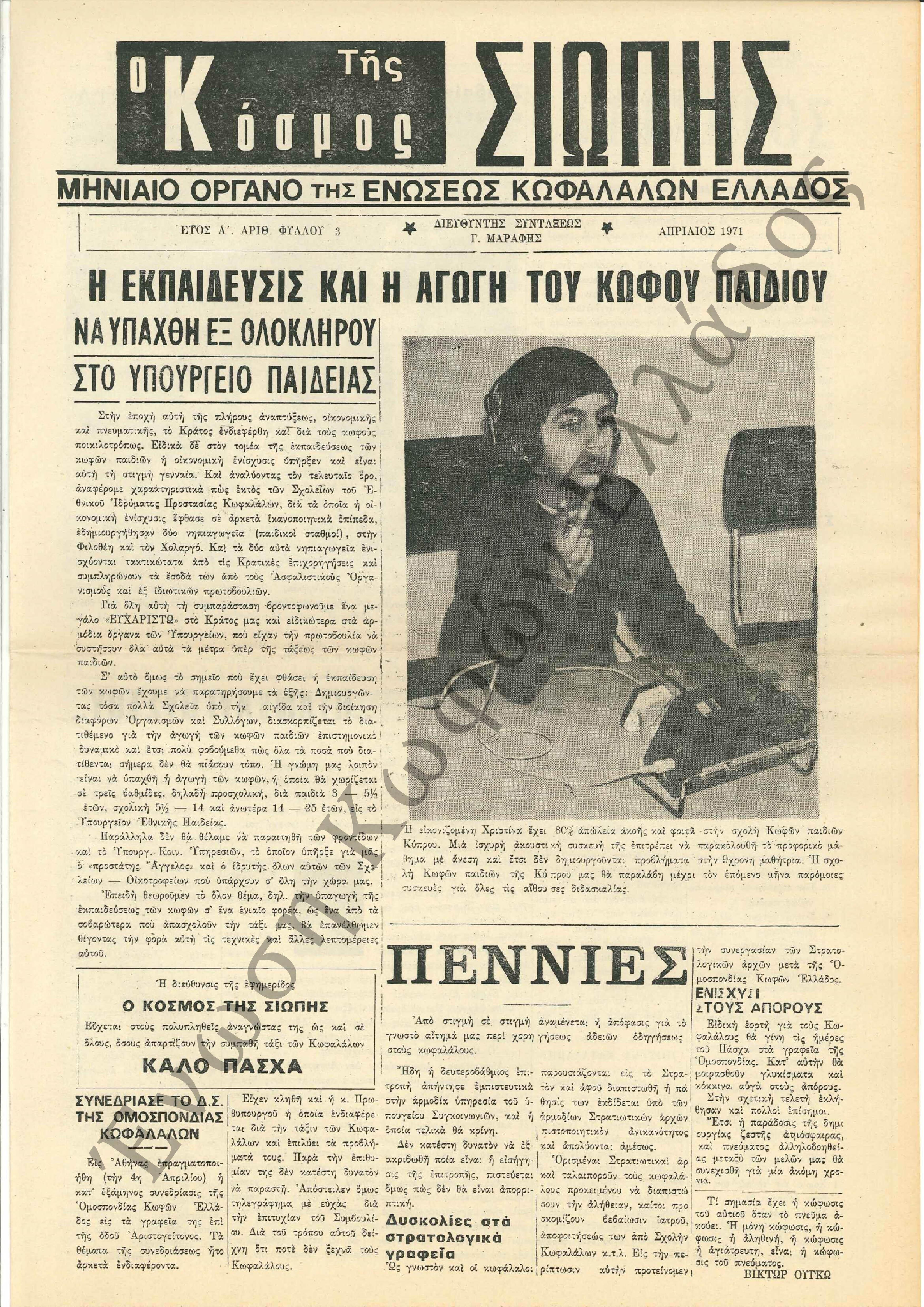 Ο Κόσμος της Σιωπής 1971-Απρίλιος 1