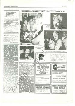 Ο Κόσμος της Σιωπής 1984-Απρίλιος Α 3