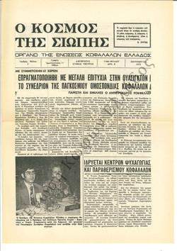 Ο Κόσμος της Σιωπής 1975-Σεπτέμβριος 1