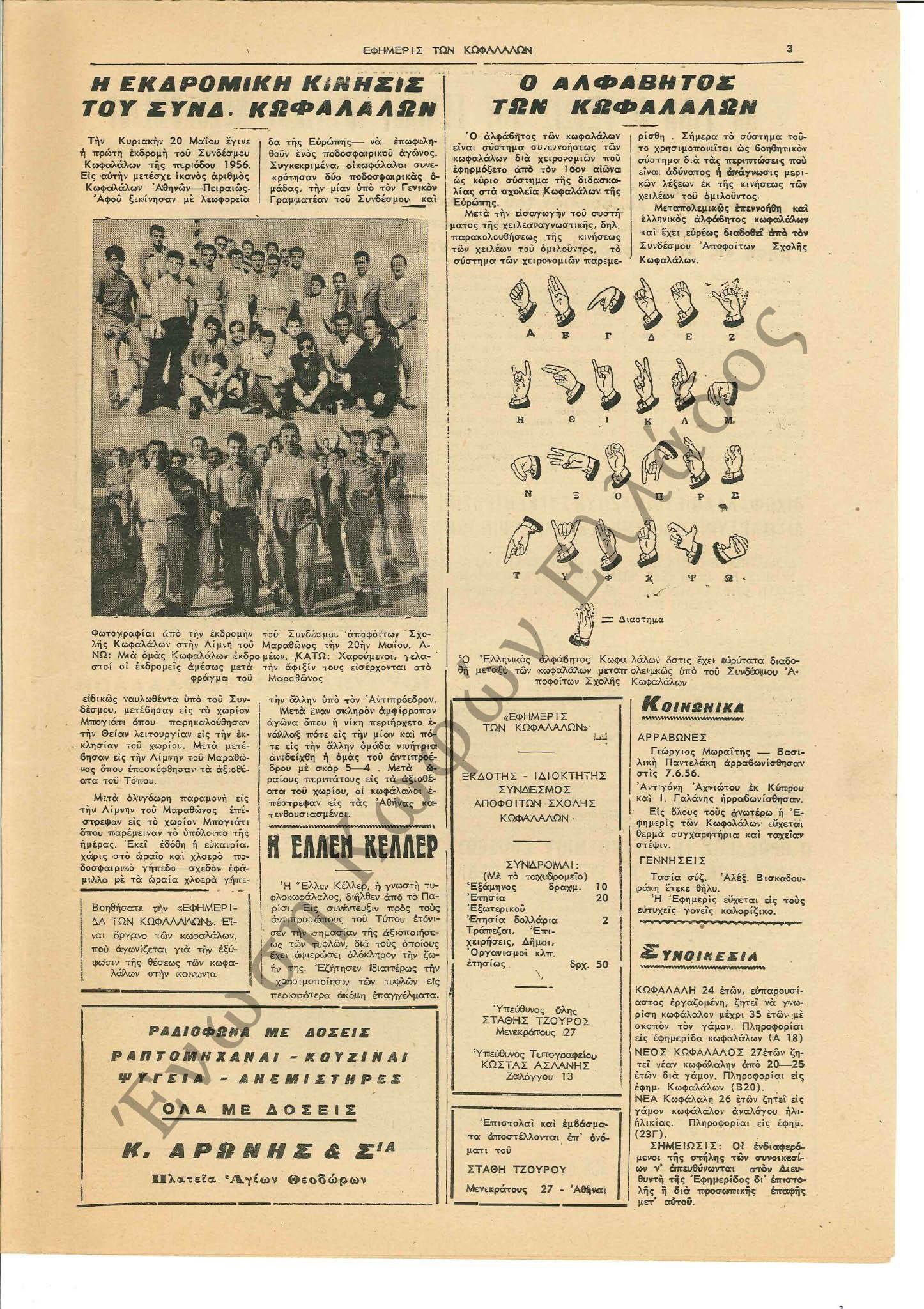 Εφημερίς των Κωφαλάλων 1956-Ιούνιος 3