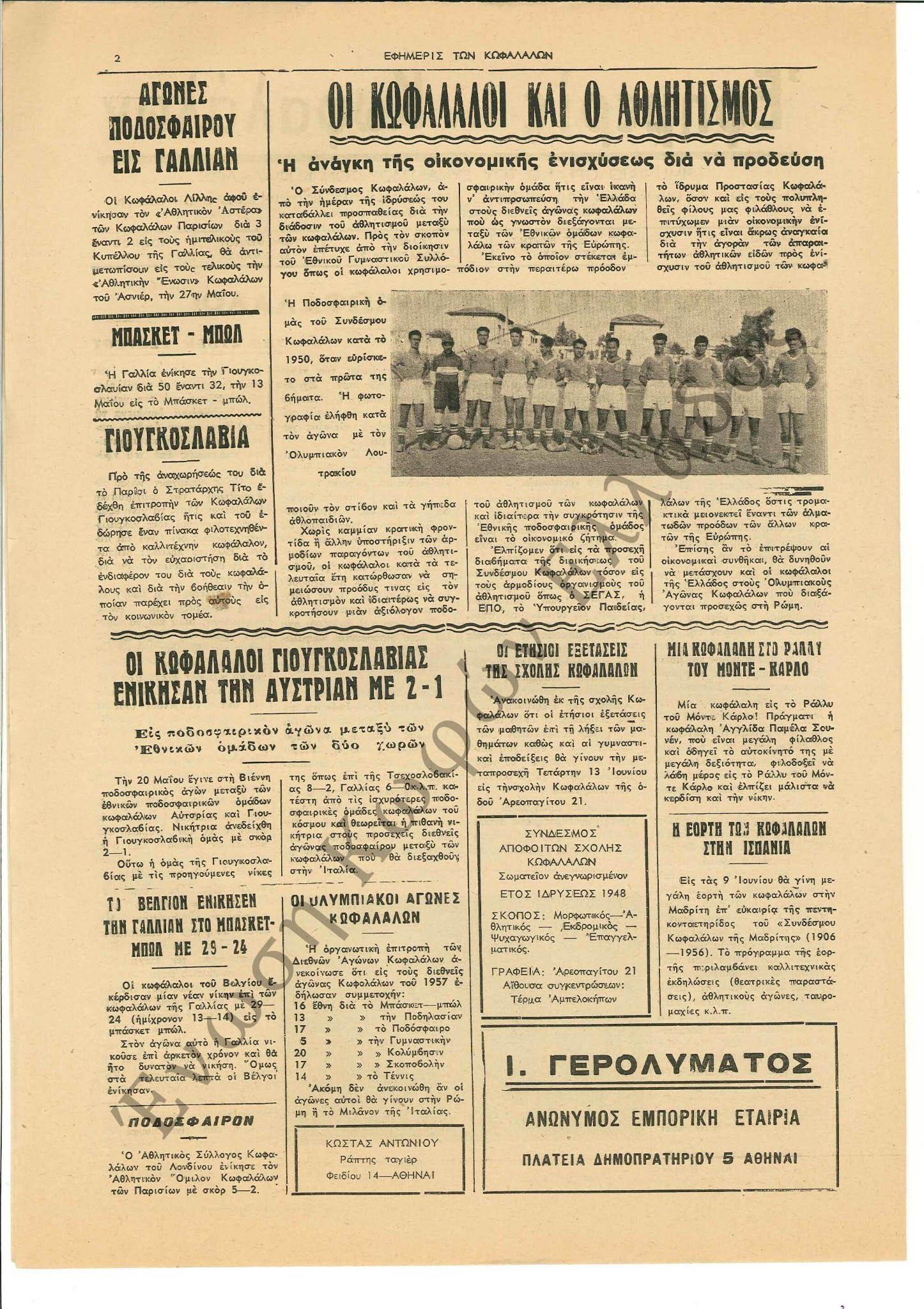 Εφημερίς των Κωφαλάλων 1956-Ιούνιος 2