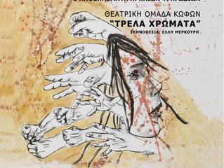 «Από το Σκοτάδι στο Φως-Οχτώ Αποσπάσματα Αρχαίων Τραγωδιών» Θεατρική παράσταση της Ομάδας Κωφών «Τρε
