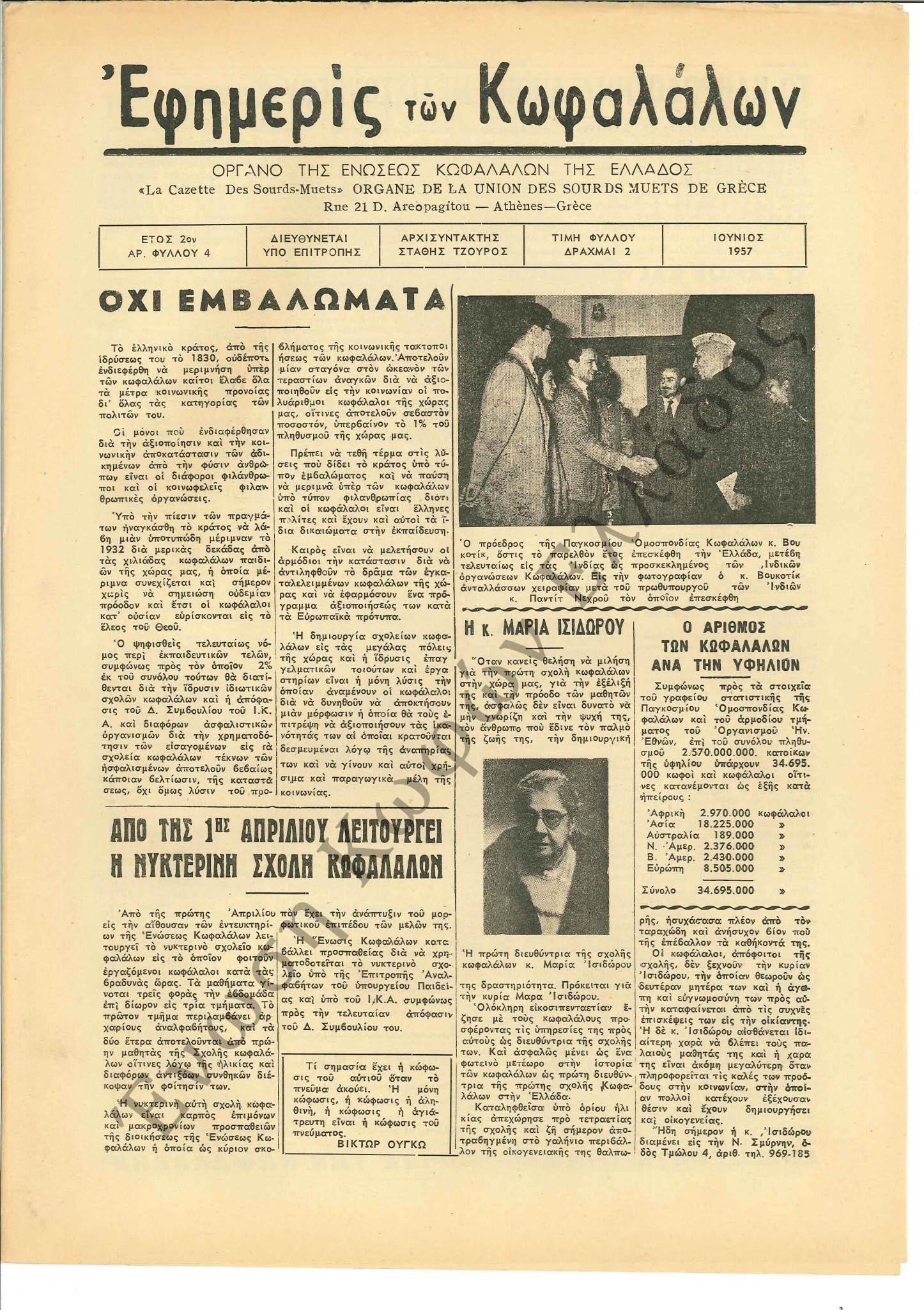 Εφημερίς των Κωφαλάλων 1957-Ιούνιος 1