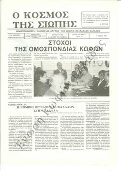 Ο Κόσμος της Σιωπής 1984-Μάιος 1