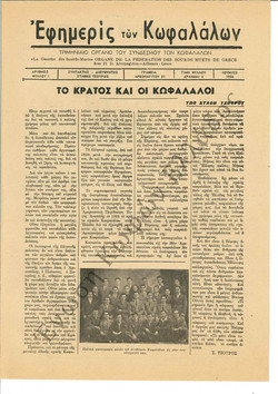 Εφημερίς των Κωφαλάλων 1956-Ιούνιος 1