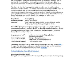 """Παράσταση Interview της ομάδας """"Εμείς"""" την Πέμπτη 4 Μαΐου στο Θέατρο Καλουτά"""