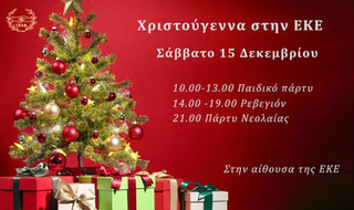 14. Εκδήλωση Χριστουγέννων 1.jpg