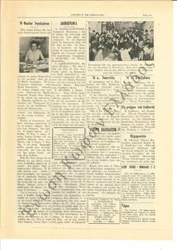 Εφημερίς των Κωφαλάλων 1958-Μάρτιος 3
