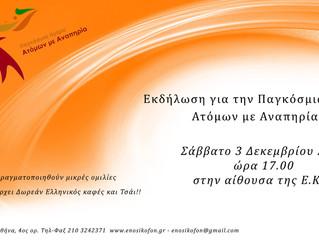 Εκδήλωση στην ΕΚΕ για την Παγκόσμια Ημέρα ΑμεΑ