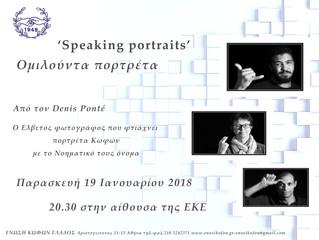 Ο Ελβετός φωτογράφος που φτιάχνει πορτρέτα κωφών με το Νοηματικό τους στην ΕΚΕ την Παρασκευή 19.01.1
