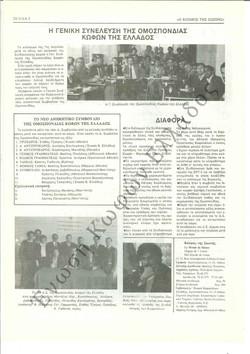Ο Κόσμος της Σιωπής 1984-Απρίλιος 2
