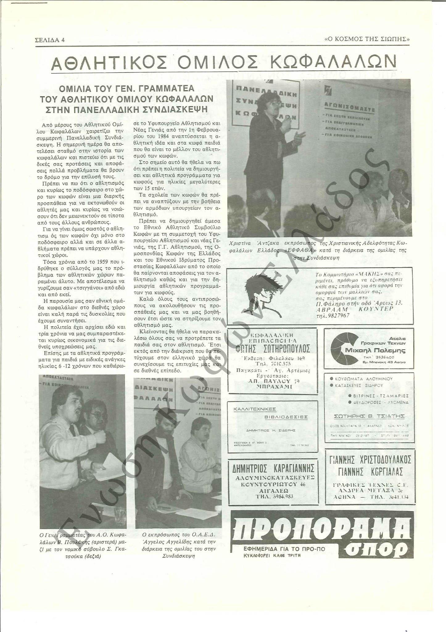 Ο Κόσμος της Σιωπής 1984-Απρίλιος 4