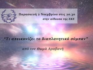 """Ενημέρωση - Διάλεξη """"Τι απεικονίζει το διαπλανητικό σύμπαν"""" Παρασκευή 2.11.18 στην ΕΚΕ"""