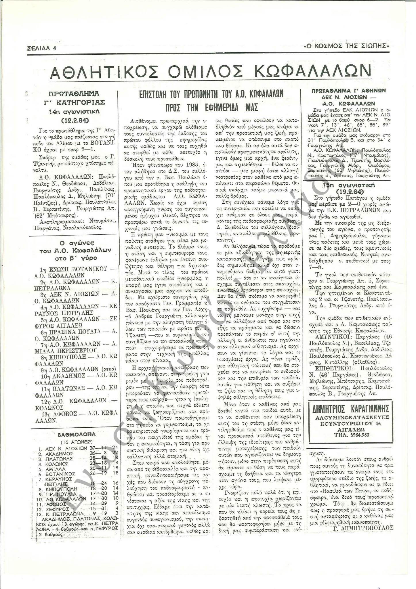 Ο Κόσμος της Σιωπής 1984-Μάρτιος 4