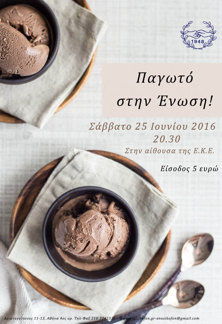 Εκδήλωση παγωτού 2016