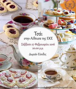 Εκδήλωση Τσάι