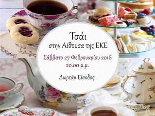 Εκδήλωση Τσάι στην ΕΚΕ