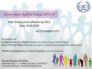 Πρόγραμμα συναντήσεων Ομάδας Γονέων 2015-16