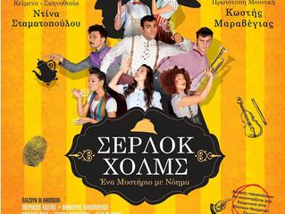 """Η παράσταση """"Σέρλοκ Χολμς"""" με παράλληλη διερμηνεία στη Νοηματική Γλώσσα στο Γυάλινο Μουσικ"""