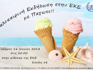 Καλοκαιρινή εκδήλωση με παγωτό στην ΕΚΕ - Σάββατο 16 Ιουνίου 2018
