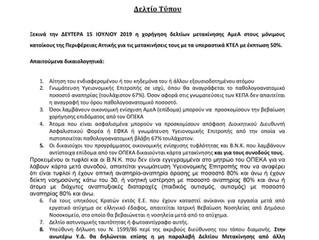 Δελτίο Τύπου - Χορήγηση Δελτίων μετακίνησης ΑμεΑ στους μόνιμους κατοίκους της Περιφέρειας Αττικής γι