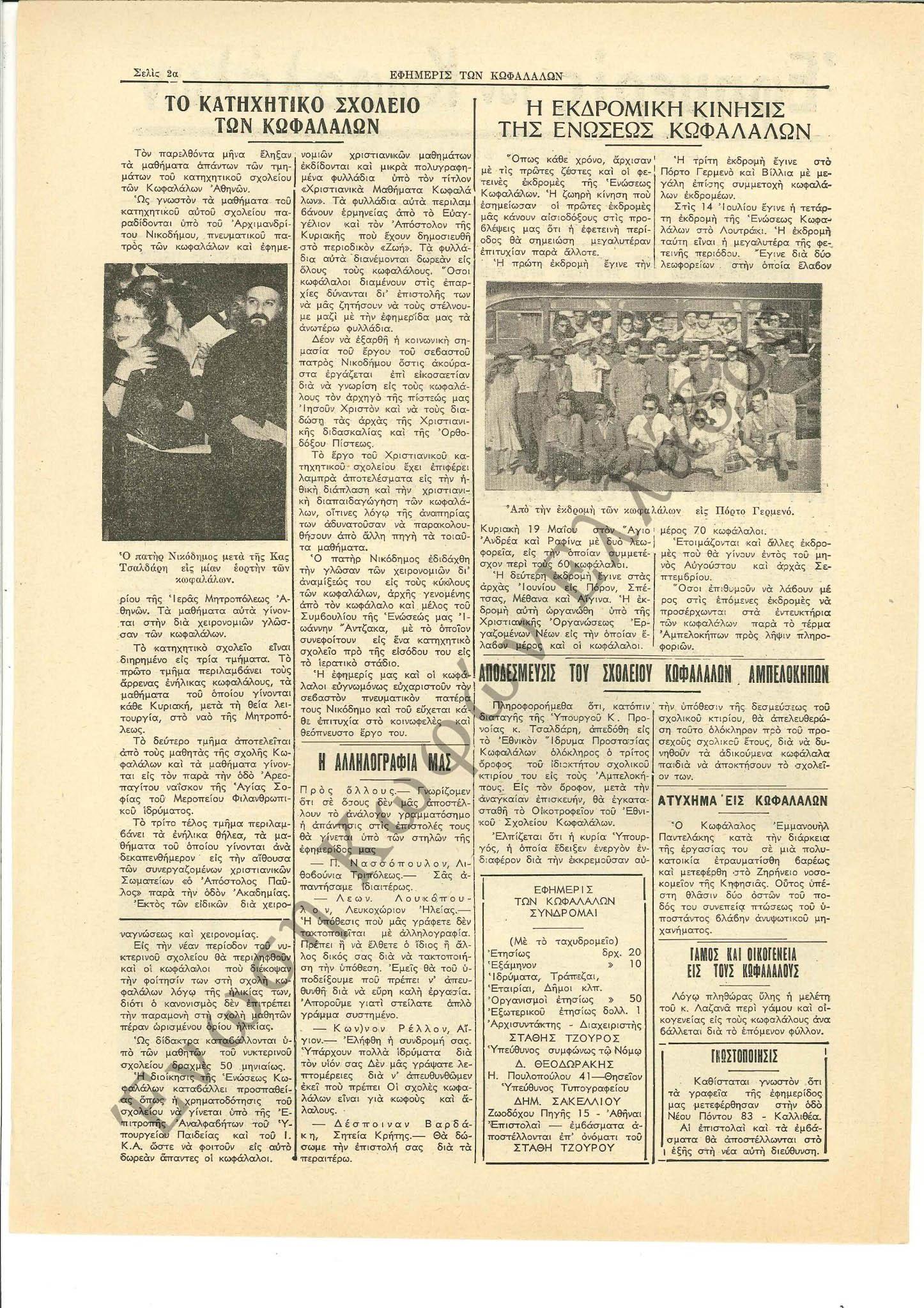 Εφημερίς των Κωφαλάλων 1957-Αύγουστος 2