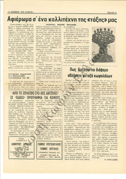 Ο Κόσμος της Σιωπής 1984-Φεβρουάριος 3