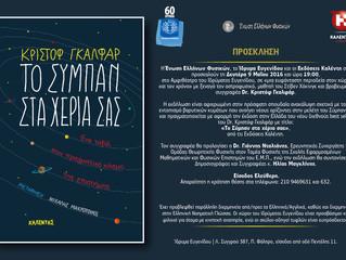 """Εκδήλωση """"Κριστόφ Γκαλφάρ:Το Σύμπαν στα χέρια σας"""" στο Ίδρυμα Ευγενίδου"""