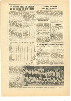 Εφημερίς των Κωφαλάλων 1957-Αύγουστος 4