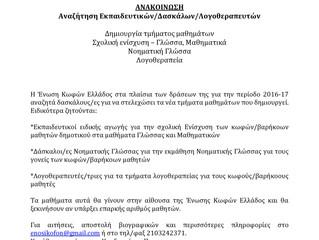 Αναζήτηση εκπαιδευτικών/δασκάλων/λογοθεραπευτών