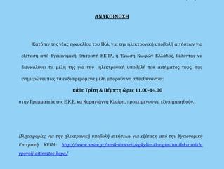 Ηλεκτρονική Υποβολή αιτήματος για εξέταση από Υγειονομική Επιτροπή ΚΕΠΑ - Γραμματεία ΕΚΕ