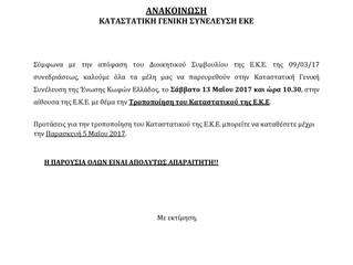 Καταστατική Γενική Συνέλευση ΕΚΕ - Σάββατο 13 Μαΐου 2017