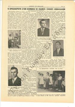 Εφημερίς των Κωφαλάλων 1957-Αύγουστος 3