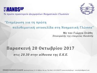 Ενημέρωση για τη πρώτη πολυθεματική ιστοσελίδα στη Νοηματική Γλώσσα - 20.10.17 στην ΕΚΕ
