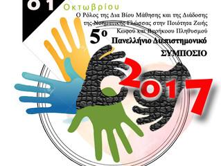 """Πανελλήνιο Φεστιβάλ Ενταξιακής Κουλτούρας """"ΚΩΦΟΙ & ΑΚΟΥΟΝΤΕΣ ΕΝ ΔΡΑΣΕΙ"""" 24 Σεπτέμβρη -"""