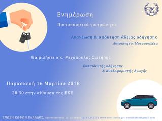 Ενημέρωση για την ανανέωση άδειας οδήγησης στην ΕΚΕ 16.03.18