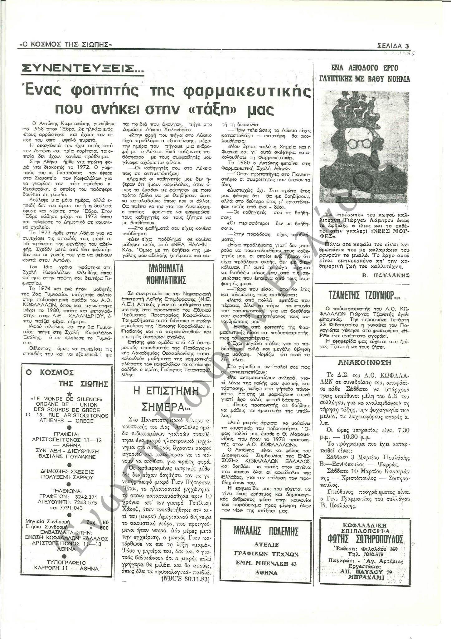 Ο Κόσμος της Σιωπής 1984-Μάρτιος 3