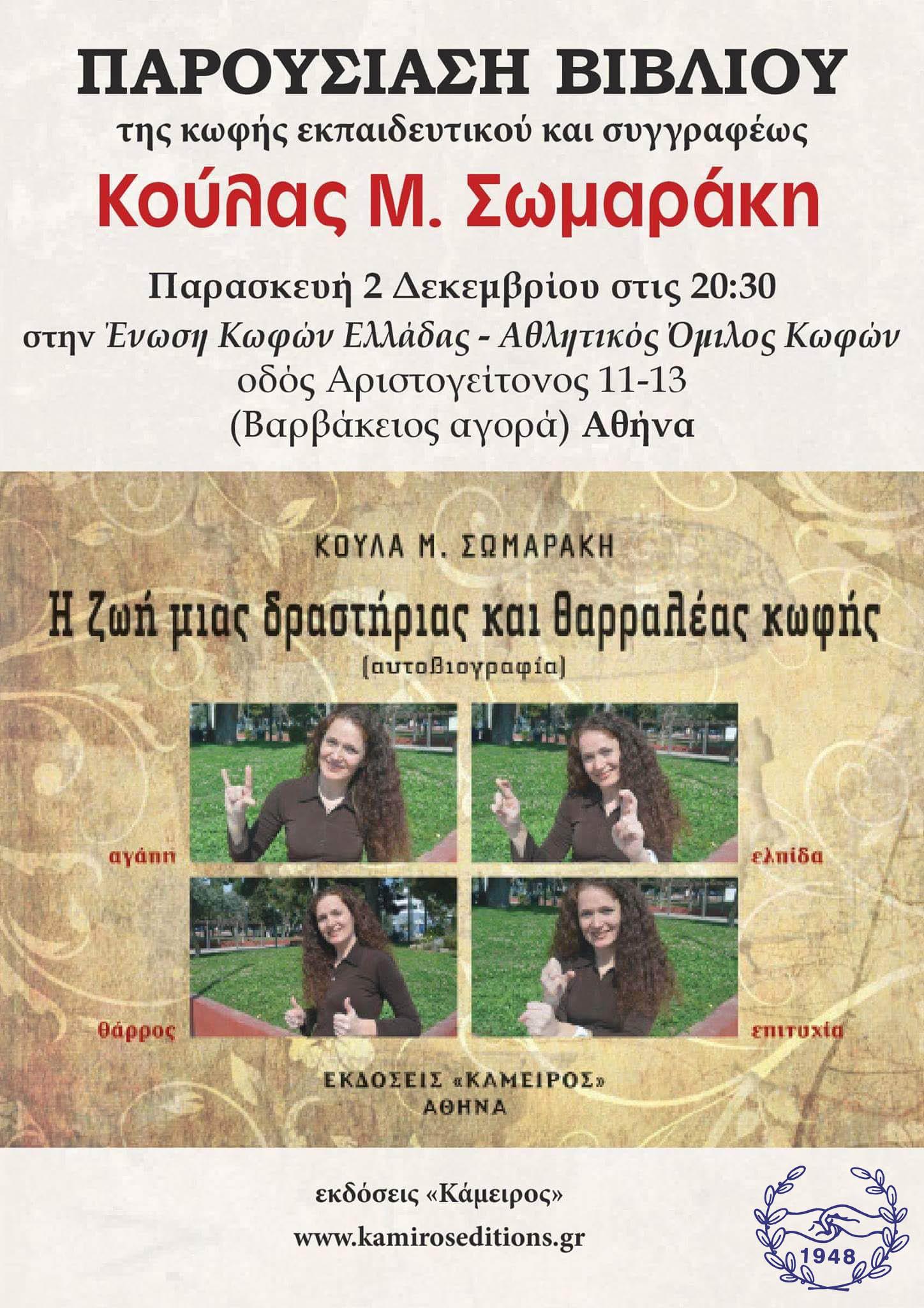 Παρουσίαση βιβλίου 2016