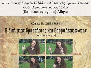 Παρουσίαση βιβλίου στην ΕΚΕ
