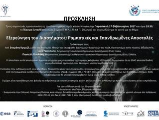 """""""Εξερεύνηση του Διαστήματος: Ρομποτικές και Επανδρωμένες Αποστολές"""" στο Ίδρυμα Ευγενίδου"""